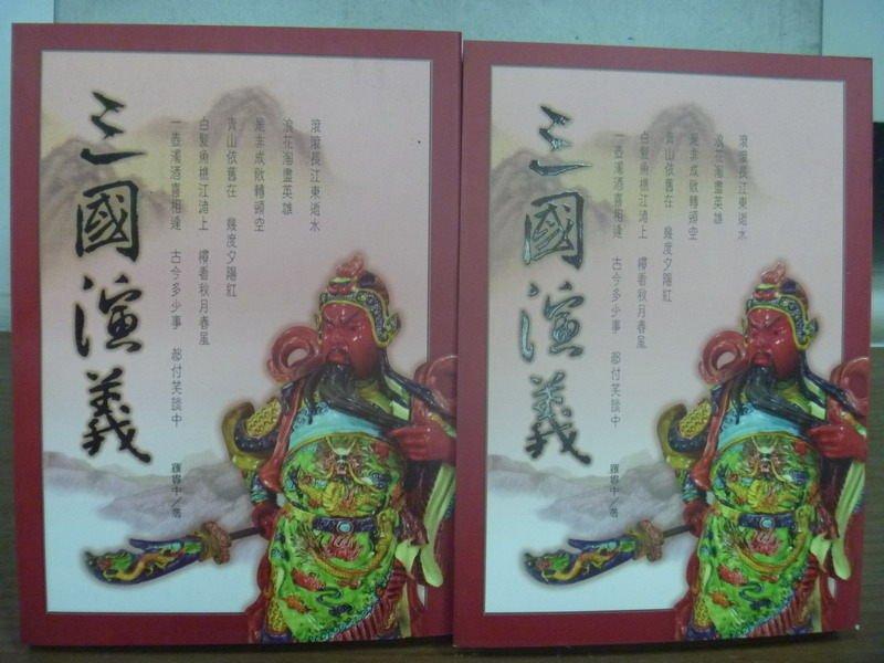 【書寶二手書T3/一般小說_IEI】三國演義_上下合售