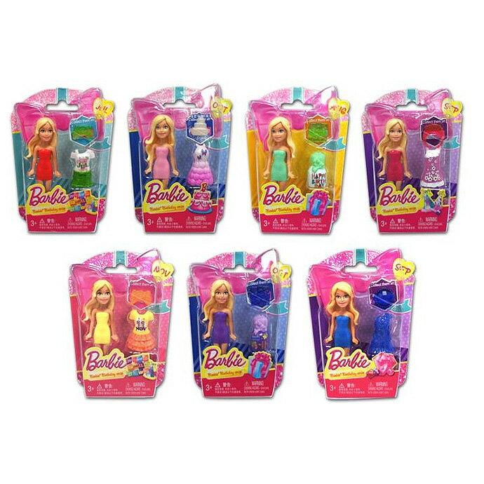 【美泰兒流行玩具】Barbi 迷你生日芭比甜心 (款式隨機)