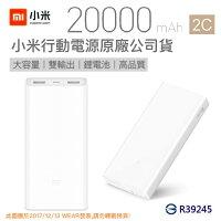小米Xiaomi,小米行動電源推薦到【送保護套】小米行動電源2C 20000mAh 2C【原廠公司貨】U11+ iPhone7 Z5p iPhone6 NOTE8 iPhone8 NOTE5 S7 Edge