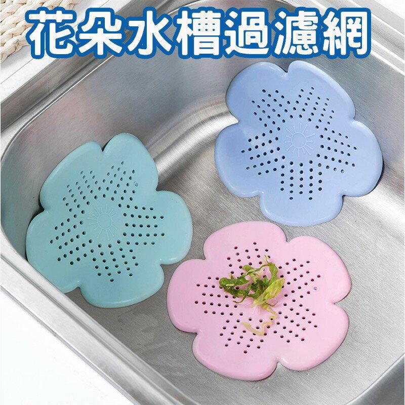 現貨 花朵防堵塞水槽過濾網 水槽濾網 排水口過濾 排水孔過濾 排水孔網蓋 排水孔蓋 過濾蓋 地蓋