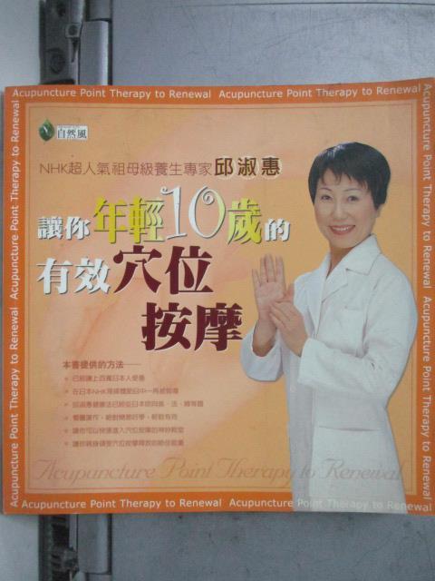 ~書寶 書T2/養生_HTP~讓你年輕10歲的有效穴道按摩~ 健康047_邱淑惠
