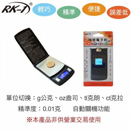 小玩子 RK-1 迷你電子秤 輕巧 精準 便捷 誤差低 鑽石 黃金 珠寶 液晶 方便 RK-212
