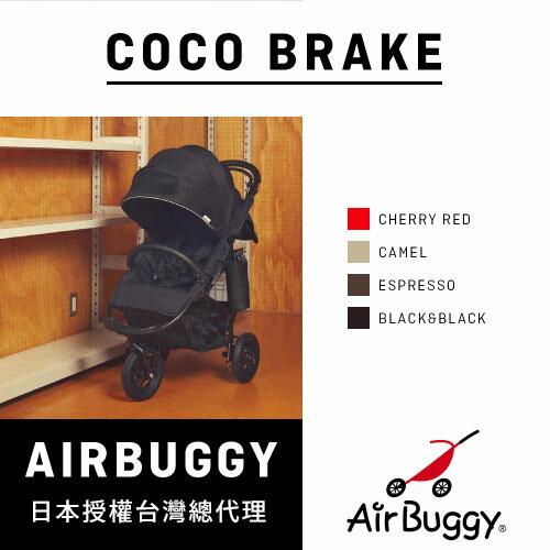 AirBuggy 嬰兒推車 COCO EX 頂級特仕款(預購)