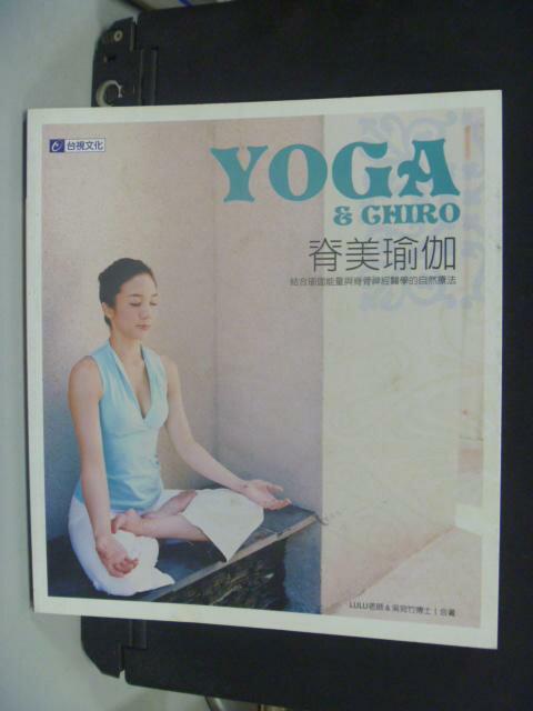 【書寶二手書T3/美容_KFD】脊美瑜伽_Lulu, 吳宛竹作