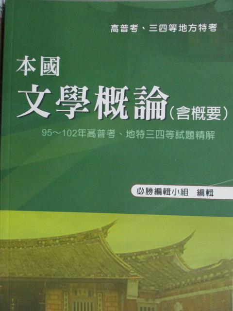 ~書寶 書T9/進修考試_WGY~本國文學概論 含概要 _95~102年高普考地特三四等試題精解