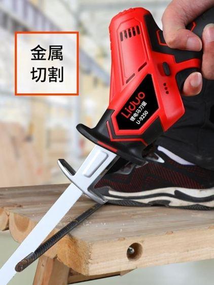 電鋸 電動鋸子家用鋰電馬刀鋸往復鋸小型充電式電鋸手持充電電鋸戶外