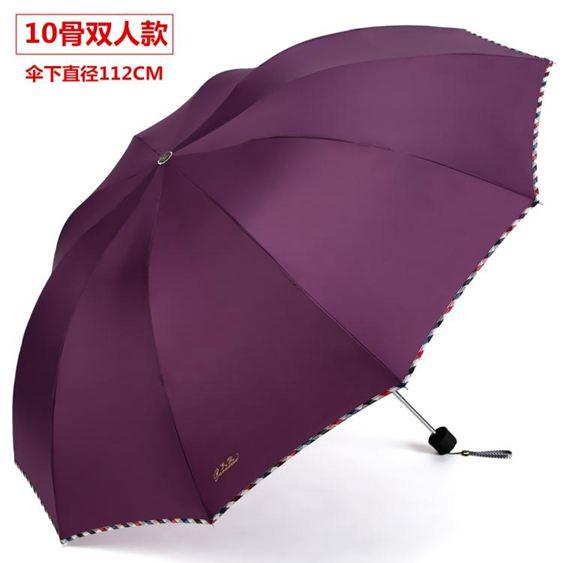 折疊雨傘 超大男女雙人晴雨傘學生三折疊加大兩用防曬紫外線遮太陽傘