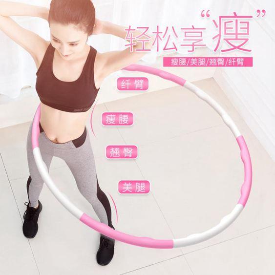 呼啦圈 女收腹美腰圈成人收腰加重收身健身器材初學呼拉圈