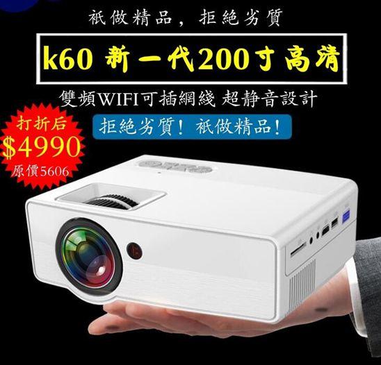 投影機 凱閱K60投影儀家用高清無線wifi影院1080p智慧便攜小型手機投影機