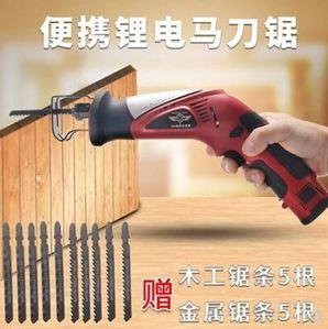 充電鋸 12V鋰電電鋸充電式無繩便攜馬刀鋸往復鋸曲線鋸修枝鋸手鋸電動鋸