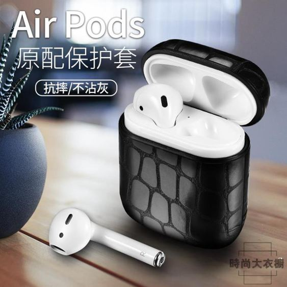 AirPods保護套蘋果藍芽無線耳機套皮新款airpods2軟殼高檔潮充電盒s防摔防丟1/2二代