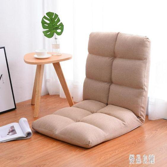 懶人沙發椅子單人沙發床可折疊客廳地板躺椅榻榻米簡約陽臺小沙發LXY3908