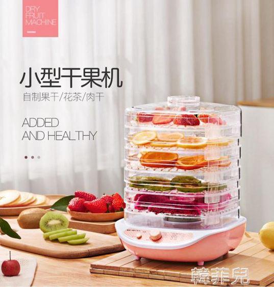 水果烘乾機 金正JZE-R2干果機小型家用干果機水果蔬菜烘干食物智慧斷電風干機 mks