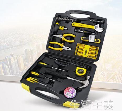 修表工具 史丹利45件家用工具套裝多功能組合工具箱居家維修五金工具套裝