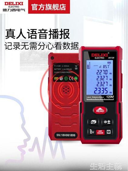 測距儀 德力西電氣 激光測距儀紅外線高精度測量儀手持充電量房儀電子尺