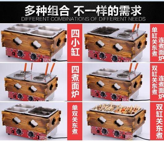 關東煮機 魅廚關東煮機器麻辣燙鍋 串串香設備鍋路邊攤魚蛋小吃機器設備 mks