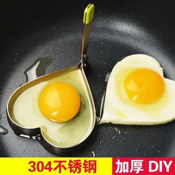 煎蛋模型 享嘉煎蛋模具 煎蛋器煎雞蛋diy廚房模具模型304不銹鋼食品模具