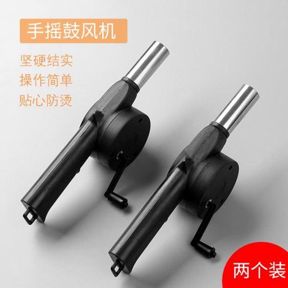 鼓風機 手搖鼓風機家用 手動燒烤鼓風機小型吹風機戶外燒烤 工具2只裝 mks