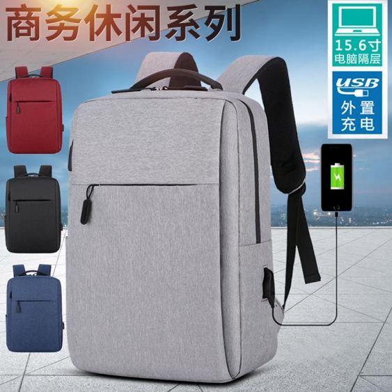 15.6寸筆記本電腦後背包商務男女14寸充電背包後背旅行包休閒書包