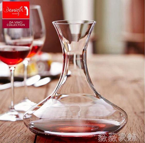 醒酒器 土耳其進口醒酒器水晶快速紅酒醒酒器玻璃分酒壺分酒器紅酒杯酒壺 MKS