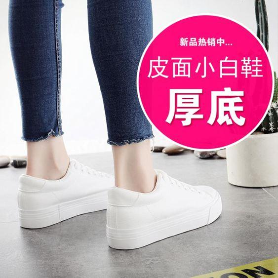 增高鞋 春季新款厚底小白鞋女2019春款皮面鬆糕增高韓版學生百搭基礎板鞋 MKS