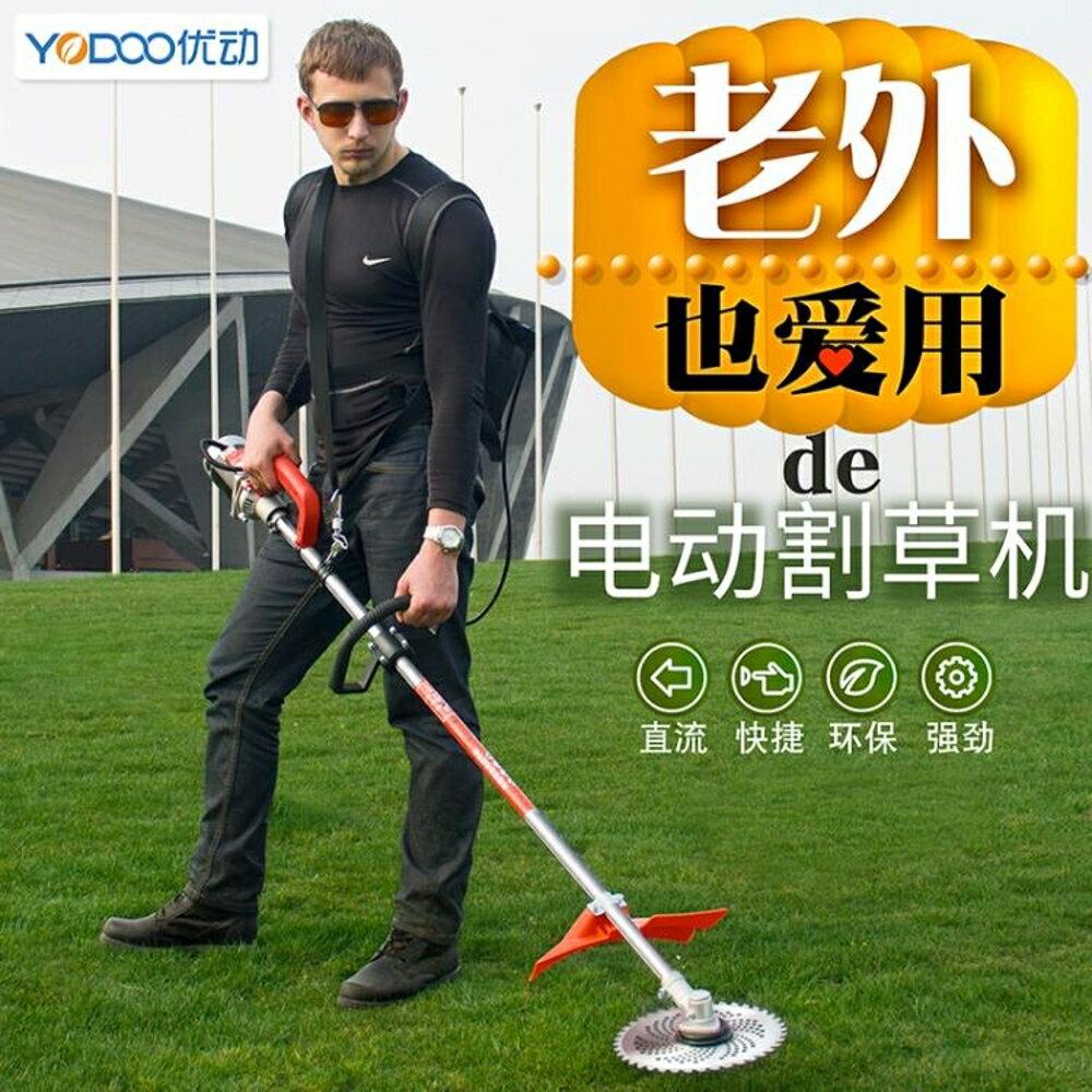 割草機 優動充電式無刷電動割草機草坪除草機打草機背負式園林家用剪草機 免運