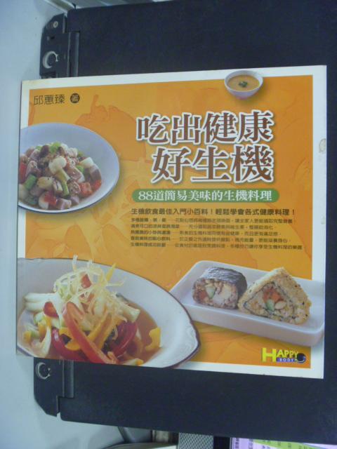 【書寶二手書T2/養生_NKP】吃出健康好生機:88道簡易美味的生機料理_邱慧雯