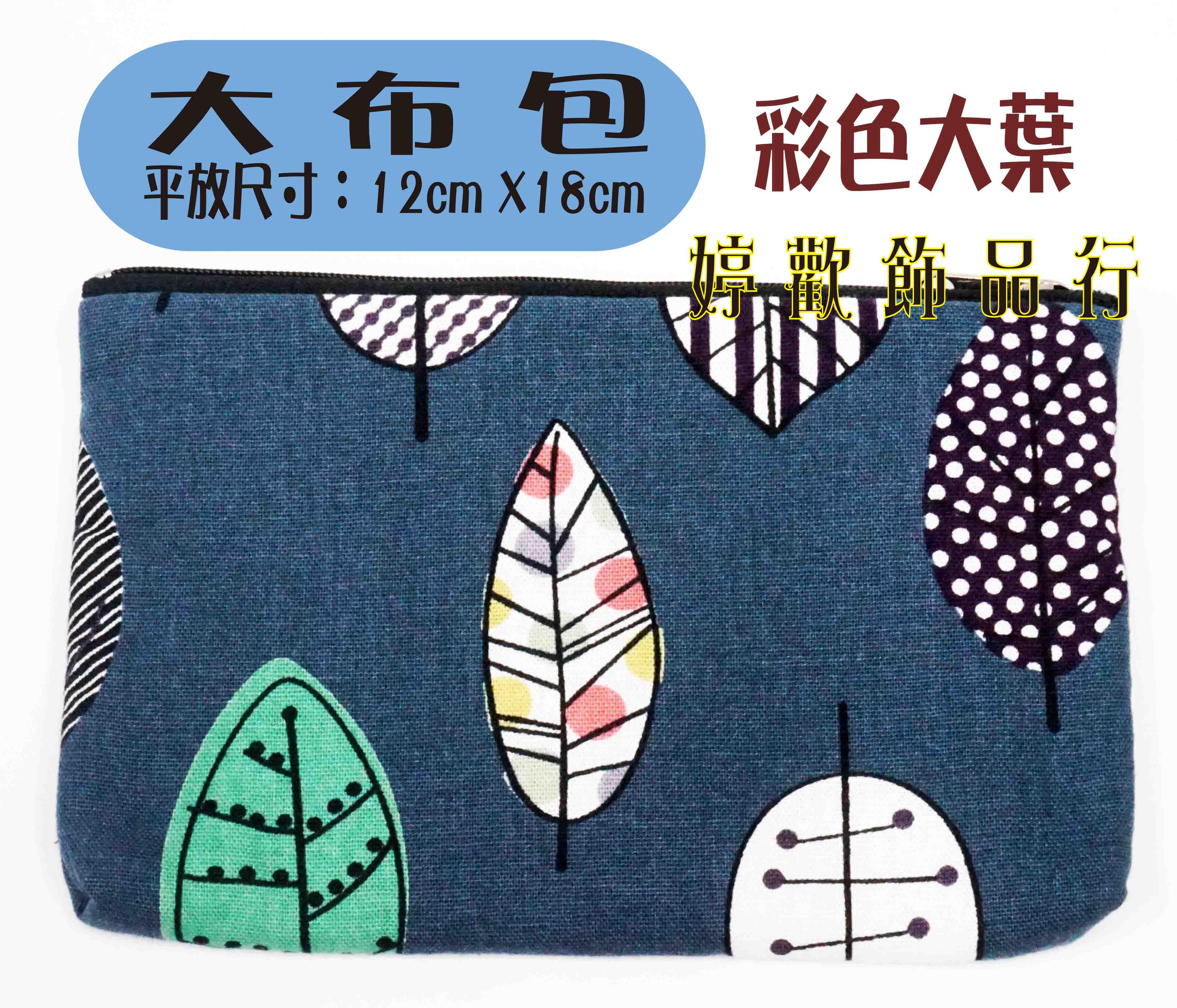 台灣手工大布包/錢包/筆袋/護照包/手機包/裝衛生棉/彩色大葉