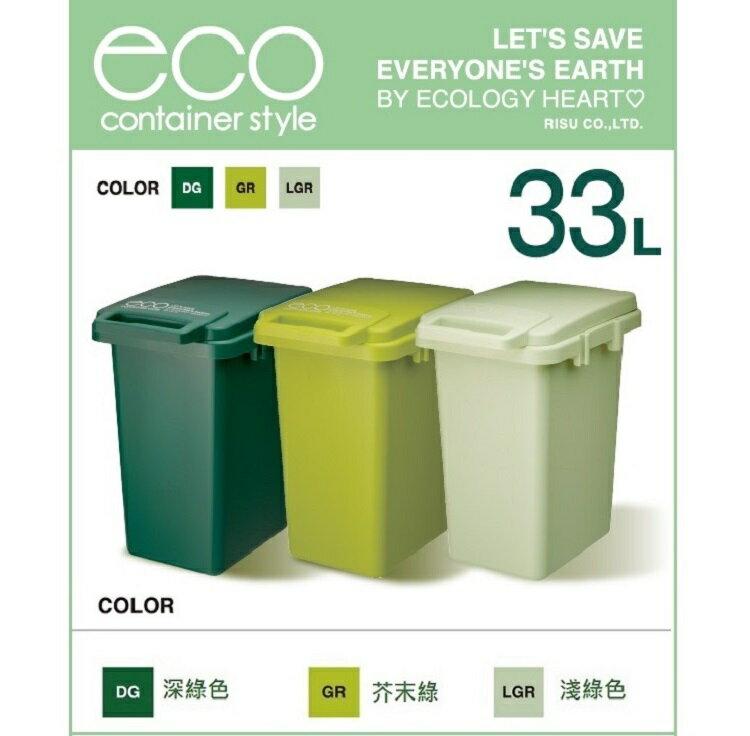 日本 RISU 森林系 連結式環保垃圾桶 33L - 三色