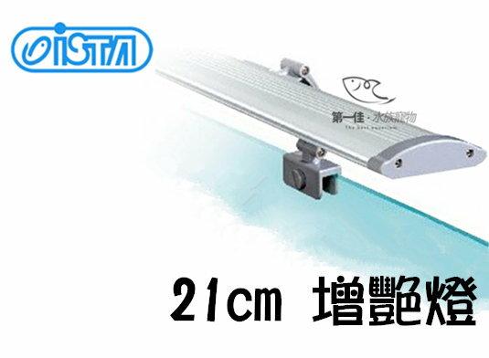 [第一佳水族寵物]台灣伊士達ISTA[21cm(紅白增艷)]高效能省電LED夾燈I-377型免運