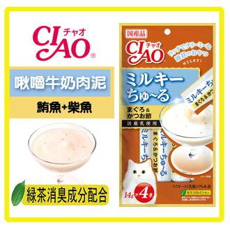 【展場特惠】CIAO 啾嚕牛奶肉泥-鮪魚+柴魚14g*4條(SC-154) -特價58元>可超取 (D002A83)