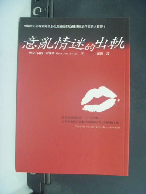 【書寶二手書T9/翻譯小說_HNW】意亂情迷的出軌_胡安.荷西.米雅斯