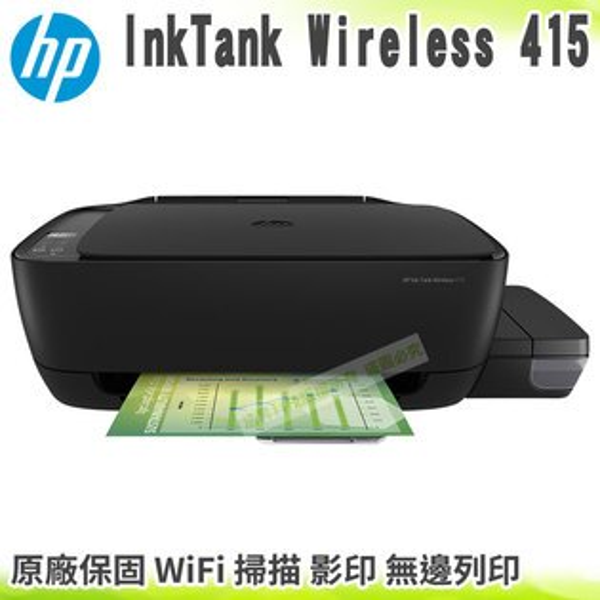 【浩昇科技】HPInkTankWireless415無線相片連供事務機