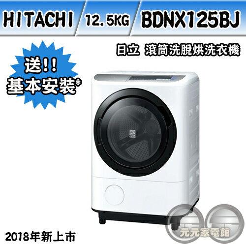 元元家電館:【HITACHI日立】12.5KG日本原裝滾筒洗脫烘洗衣機BDNX125BJ左開(另有BDNX125BJR右開)