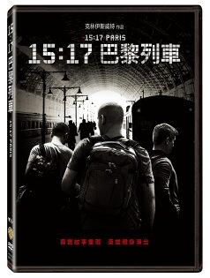15:17巴黎列車DVD