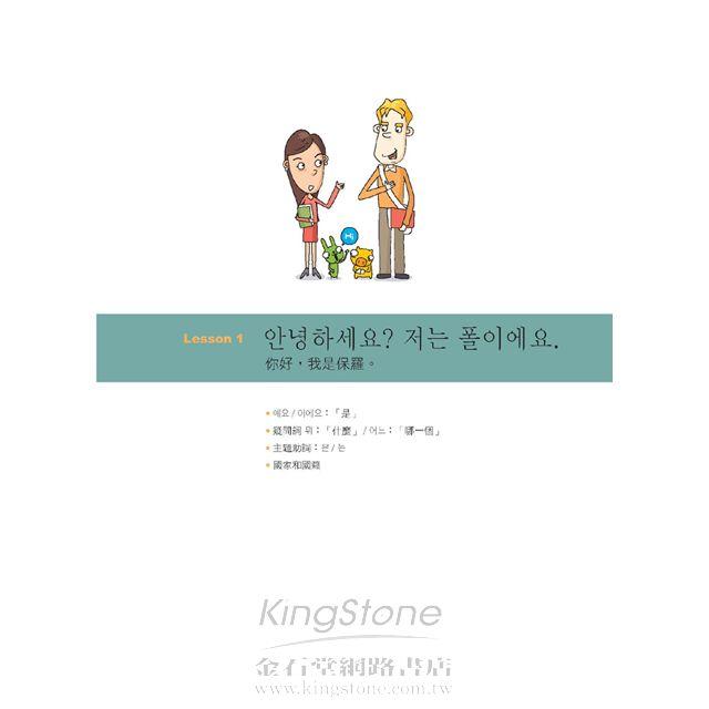 我的第一本韓語課本(附MP3) 9