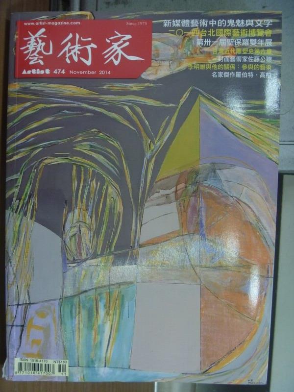 【書寶二手書T2/雜誌期刊_PDR】藝術家_474期_新媒體藝術中的鬼魅與文字等