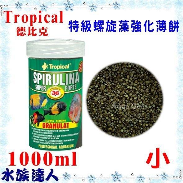 推薦【水族達人】德比克Tropical《特級螺旋藻強化薄餅小粒1000ml》含有高單位的螺旋藻