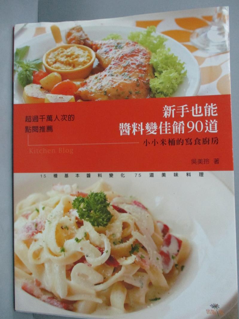 ~書寶 書T9/餐飲_YBH~新手也能醬料變佳餚90道~小小米桶的寫食廚房_吳美玲