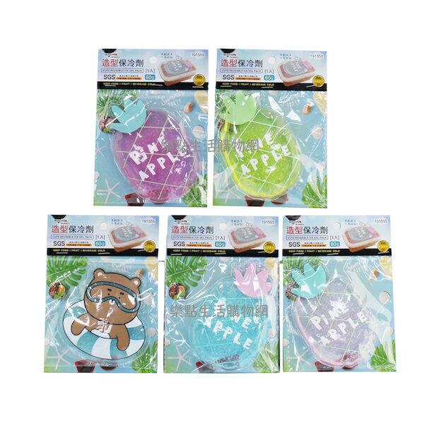 米諾諾造型保冷劑可愛保冷劑重覆使用保冷劑保冷袋保冰袋冰袋保鮮袋冷藏保冷袋