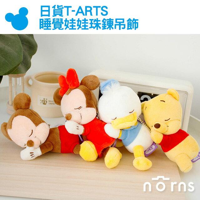 NORNS【日貨T-ARTS睡覺娃娃珠鍊吊飾】趴姿 小熊維尼 唐老鴨 米奇 米妮 迪士尼 絨毛  娃娃
