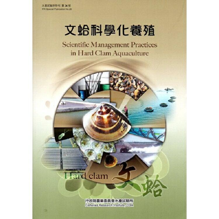 文蛤科學化養殖(水產試驗所特刊第26號) - 限時優惠好康折扣