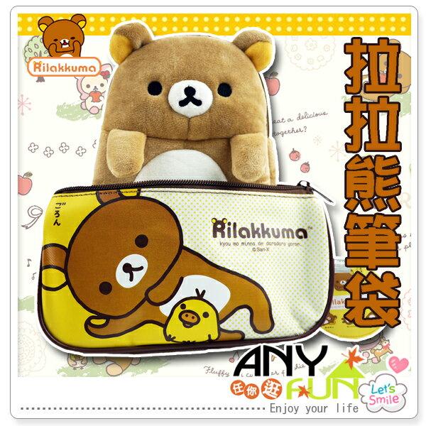 任你逛☆ 拉拉熊船型筆袋 懶熊 可愛拉拉熊收納包 懶懶熊萬用包 正版 化妝包 禮物 anyfun 【D1049】