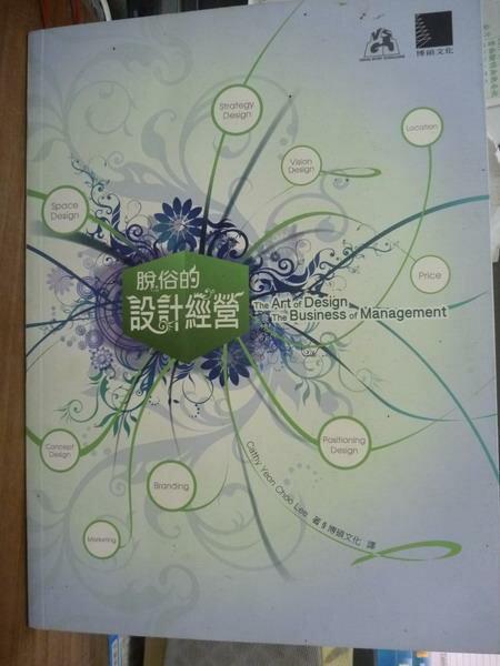 【書寶二手書T1/財經企管_PEL】脫俗的設計經營_Cathy Yeon Choo Lee