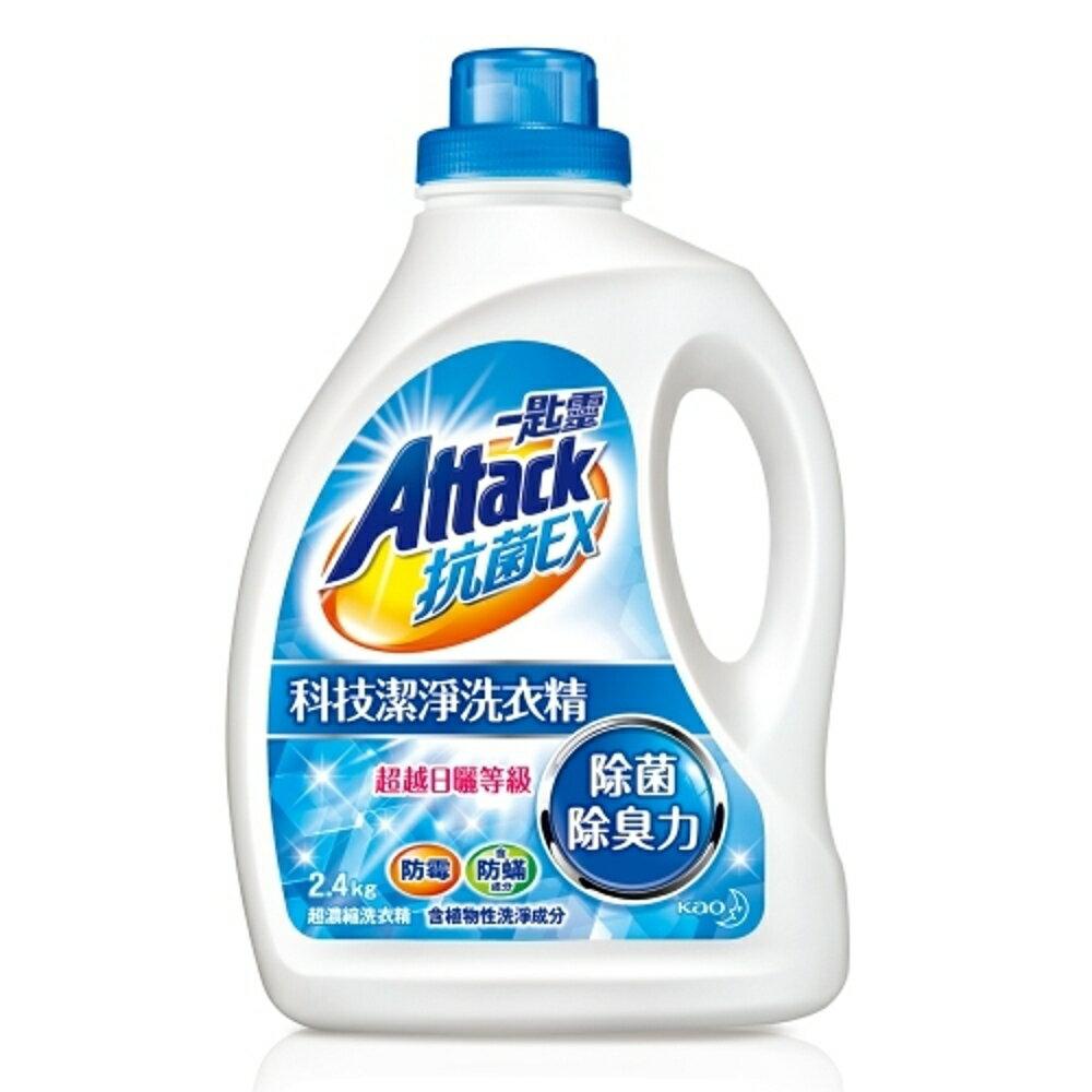一匙靈 ATTACK  抗菌EX科技潔淨洗衣精 (2.4kgx6入) 箱購│9481生活品牌館