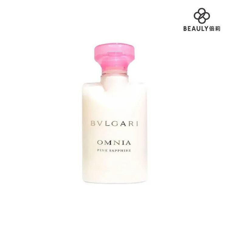 BVLGARI 寶格麗 OMNIA 粉晶香氛身體乳 40ml 《BEAULY倍莉》