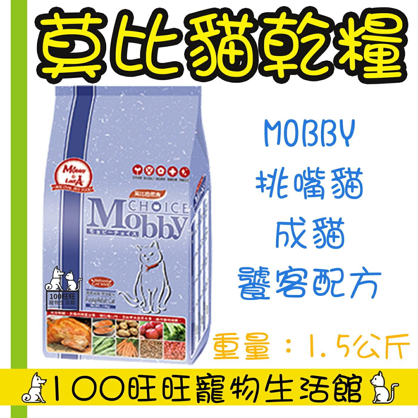 Mobby 莫比 雞肉米 挑嘴貓 挑嘴成貓饕客配方 1.5kg