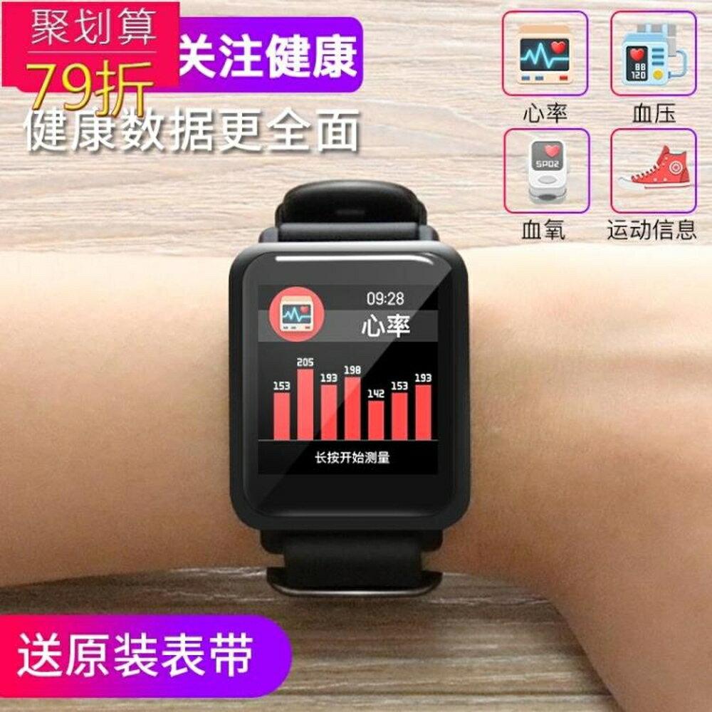 智慧手環 大屏智慧手環血壓心率監測多功能防水運動手錶彩屏男士健康睡眠心跳記計 99免運 0