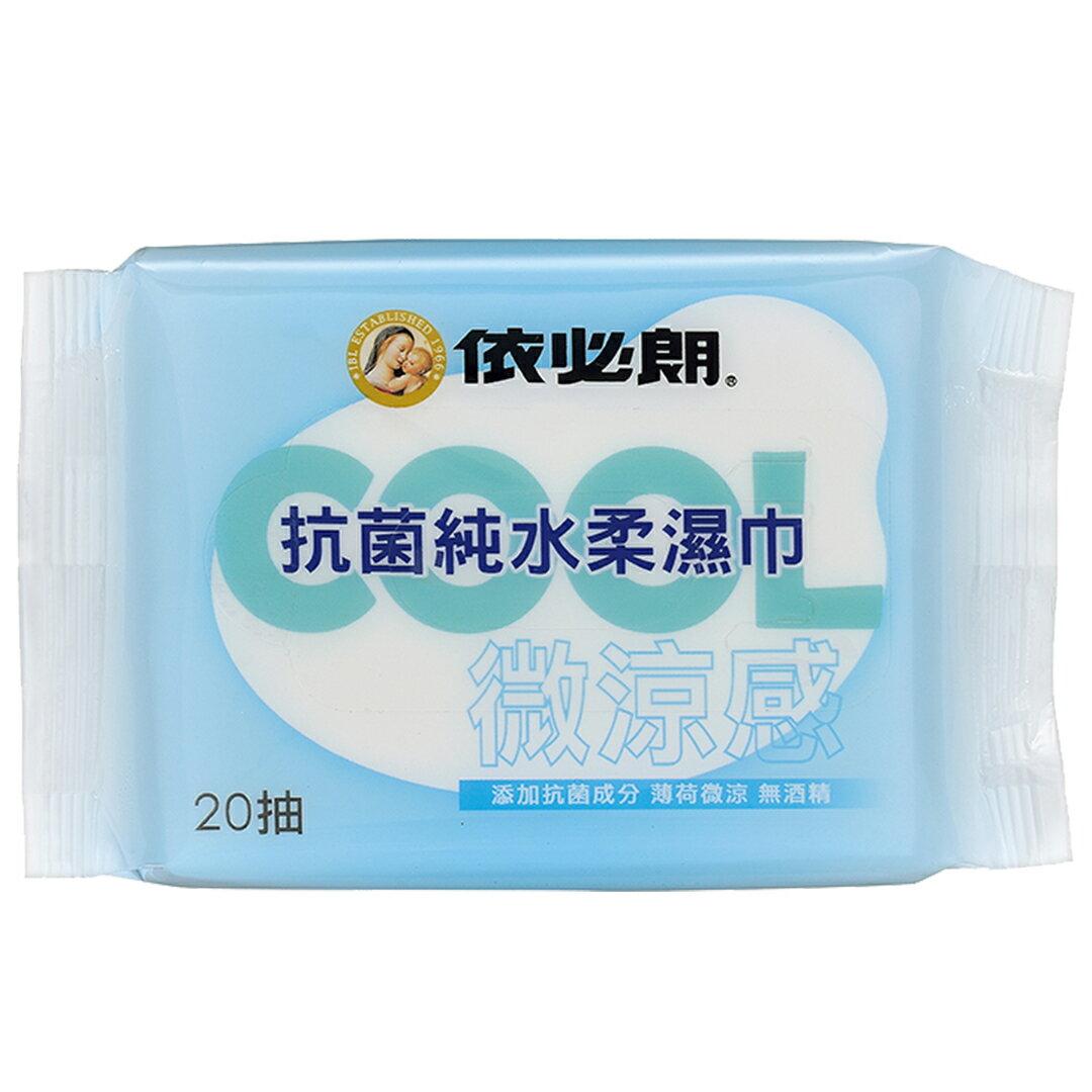 依必朗 抗菌純水柔濕巾-微涼感 * 20 抽