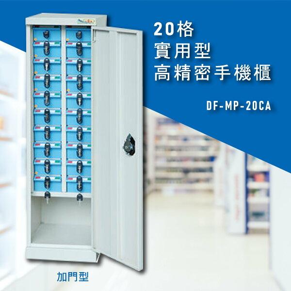 台灣NO.1大富實用型高精密零件櫃DF-MP-20CA(加門型)收納置物櫃公文櫃專利設計收納櫃手機櫃